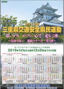 2019年三重県夏の交通安全県民運動