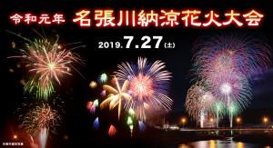 ?今週は、名張川納涼花火大会です?