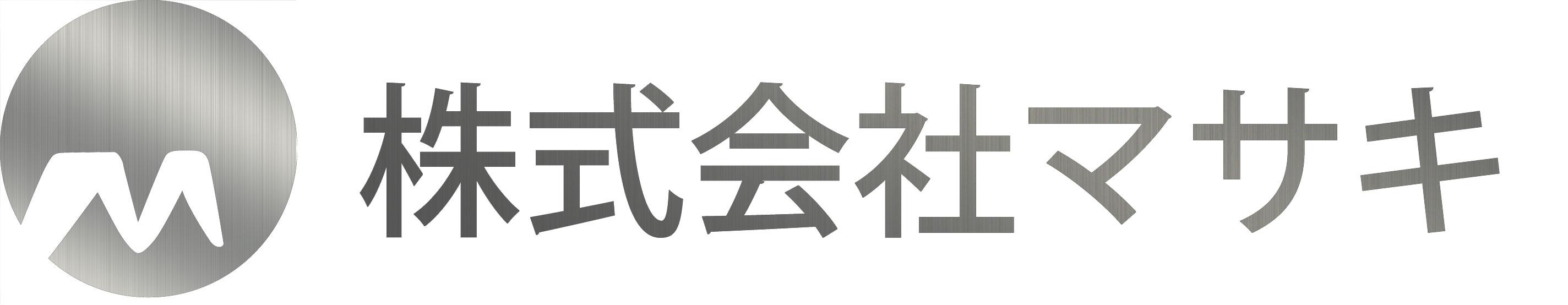 株式会社マサキ